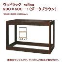 □取寄せ商品 同梱不可・中型便手数料 水槽台 ウッドラック refine 900×600−1 才数170 その1
