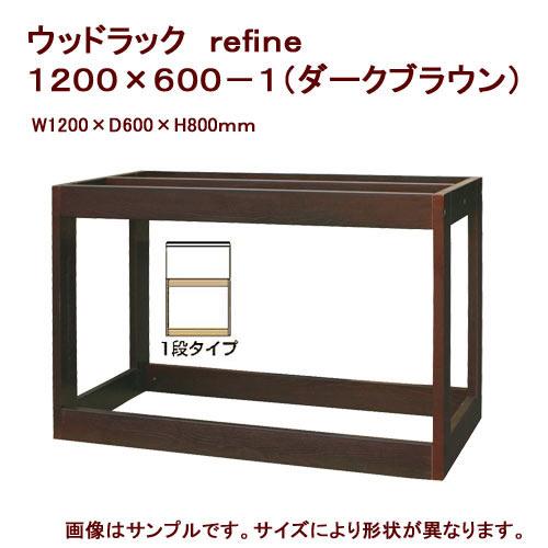 水槽台 ウッドラック refine 1200×600-1(ダークブラウン)120cm水槽用