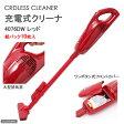 掃除機 充電式クリーナー 4076DWR レッド マキタ【HLS_DU】 関東当日便