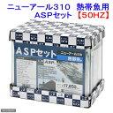 すぐに飼育を始められる水槽セット!ニューアール310 熱帯魚用 ASP水槽セット 50Hz 東日本...