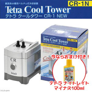 夏期の水温上昇防止に!《限定500台》《お1人様1点限り》テトラ クールタワー CR−1 NEW【関...