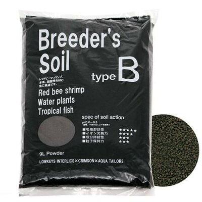 高い吸着力!Breeder's Soil(ブリーダーズソイル) タイプB パウダー 9L 関東当日便
