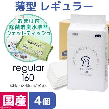 ペットシーツ 薄型レギュラー 160枚 4袋+人とペットにやさしい除菌消臭水500mLおまけ付 同梱不可 お一人様1点限り 関東当日便