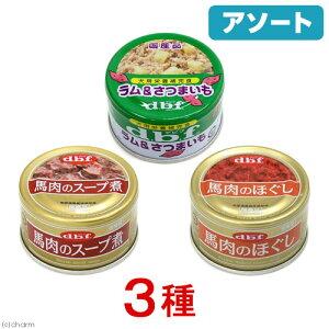 食塩・添加物不使用!【アソート】デビフ アレルギー対策缶 90g 3種3缶【関東当日便】