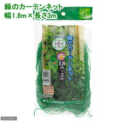 365日毎日発送 ペットジャンル1位の専門店緑のカーテンネット1.8m×3m【HLS_DU】 関東当日便