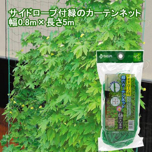 サイドロープ緑のカーテンネット0.8m×5m