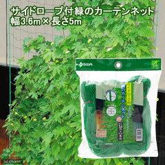 緑のカーテン効果で暑い日差しをシャットアウトサイドロープ緑のカーテンネット3.6m×5m 関東...