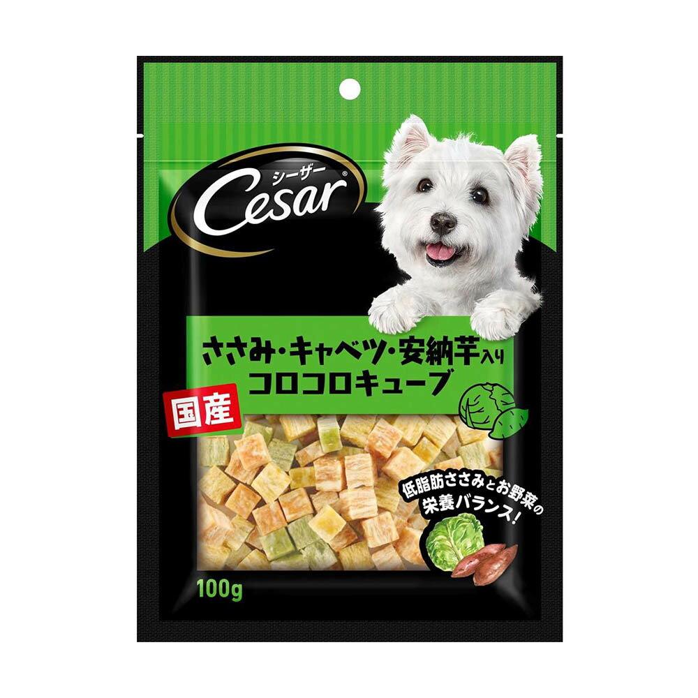 シーザースナック ささみ・キャベツ・安納芋入りコロコロキューブ 100g 関東当日便