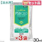 PSBQ10 ピーエスビーキュート 淡水用 30mL3個セット 光合成細菌 バクテリア 熱帯魚 関東当日便