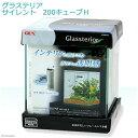 GEX グラステリア サイレント 200キューブH 20cmキューブ水槽 水槽セット お一人様5点限り 関東当日便