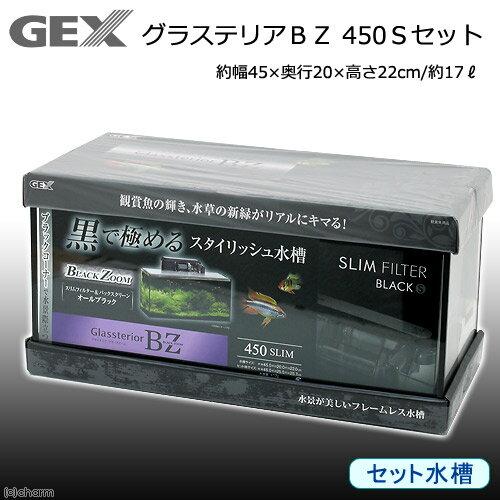 GEX グラステリアBZ 450Sセット 初心者 水槽 お一人様1点限り 関東当日便