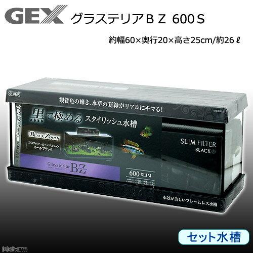 GEX グラステリアBZ 600Sセット 水槽 お一人様1点限り 関東当日便