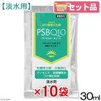 PSBQ10 ピーエスビーキュート 淡水用 30mL10個セット 光合成細菌 バクテリア 熱帯魚 関東当日便