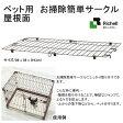 リッチェル ペット用 お掃除簡単サークル 90−60 屋根面 関東当日便