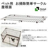 リッチェル ペット用 お掃除簡単サークル 90−60 屋根面 お一人様4点限り 関東当日便