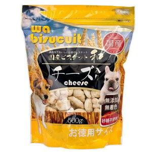 無添加でおいしい小麦のビスケット!アラタ 国産ビスケット 和 チーズ 500g 関東当日便