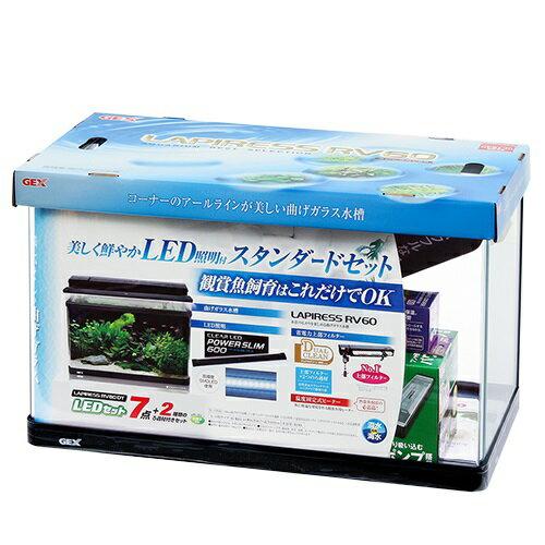 お一人様1点限り GEX ラピレスRV60DT LEDセット 水槽セット【HLS_DU】 関東当日便