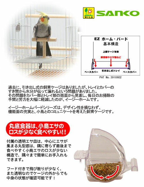 三晃商会『イージーホームバード40BR(手乗り)』