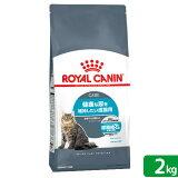 ロイヤルカナン 猫 ユリナリー ケア 健康な尿を維持したい成猫用 生後12ヵ月齢以上 2kg ジップ付(キャットフード ドライ) 関東当日便