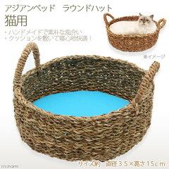 猫用品>ベッド・ハウス・マット>ベッドキャティーマン アジアンベッド バスケット猫用 リ...