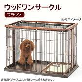 (大型)ボンビ ウッドワンサークル ブラウン 犬 室内ケージ 別途大型手数料・同梱不可・代引不可