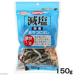 カルペット 減塩 おやつにぼし 150g 犬 猫 おやつ 関東当日便