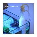 世界初の高品質ガラス製になって新登場!マメスキマー3 (mame skimmer3) 【あす楽対応_関東】