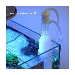 世界初の高品質ガラス製になって新登場!マメスキマー3 (mame skimmer3) 関東当日便
