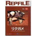 レプファイル Vol.2 リクガメ 【あす楽対応_関東】