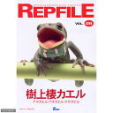 ピーシーズ レプファイル Vol.8 樹上棲カエル