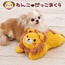 ボンビアルコン わんこ だっこまくら ライオン 犬 おもちゃ ぬいぐるみ 関東当日便