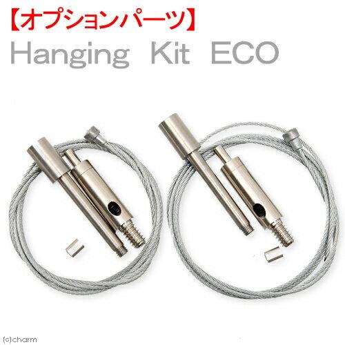AI Hydra専用Hanging Kit ECO ハイドラ専用吊り下げキット オプションパーツ