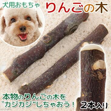 長野県小布施産 りんごの木 犬用 2本入 おもちゃ 無添加 無着色 小型犬 中型犬【HLS_DU】 関東当日便