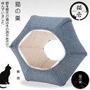 365日毎日発送 ペットジャンル1位の専門店猫壱 猫の巣 無地 ドーム型ベッド 猫 ベッド ...