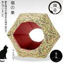 猫用品>ベッド・ハウス・マット>ベッドアウトレット品 猫壱 猫の巣 ペイズリー ドーム型...