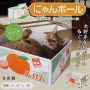 ネコちゃん大好きな箱型爪とぎ♪にゃんボール みかん箱 猫 爪とぎ おもちゃ 箱 関東当日便
