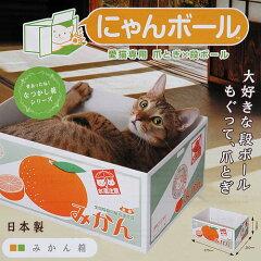 にゃんボール みかん箱 猫 爪とぎ おもちゃ 箱 関東当日便