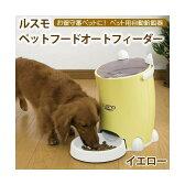 ルスモ NEWペットフードオートフィーダー 小型犬・中型犬・猫用自動給餌器 イエロー LUSUMO 関東当日便