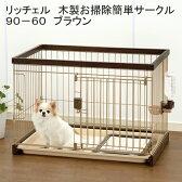 (大型)リッチェル 木製お掃除簡単サークル90−60 ブラウン サークル 小型犬 別途大型手数料・同梱不可・代引不可