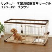 (大型)リッチェル 木製お掃除簡単サークル120−60 ブラウン サークル 小型犬 別途大型手数料・同梱不可・代引不可