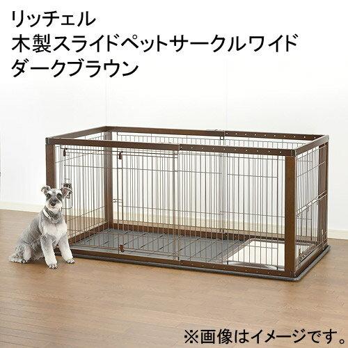 (大型)リッチェル 木製スライドペットサークルワイド ダークブラウン サークル 小型犬 中型犬 別途大型手数料・同梱不可・代引不可:charm