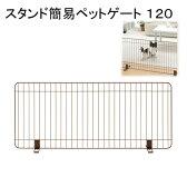 同梱不可・中型便手数料 リッチェル スタンド簡易ペットゲート120 超小型犬 小型犬 ゲート 才数200