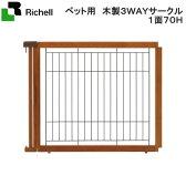 リッチェル ペット用 木製3WAYサークル 1面70H オプションパーツ 関東当日便