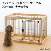(大型)リッチェル 木製ペットサークル 90−60 ナチュラル サークル 小型犬 中型犬 別途大型手数料・同梱不可・代引不可