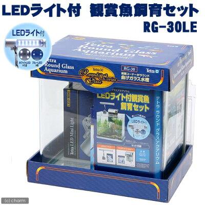 初心者にもおすすめのセット!テトラ LEDライト付 観賞魚飼育水槽セット RG−30LE 関東当日便