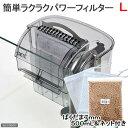 簡単ラクラクパワーフィルター L 焼結麦飯石セット