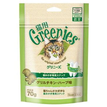 箱売り グリニーズ 猫用 グリルチキン・ハーブ味 70g 正規品 1箱10袋入【HLS_DU】 関東当日便