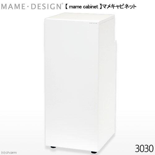マメデザイン マメキャビネット3030(mame cabinet)水槽台 30cm水槽用
