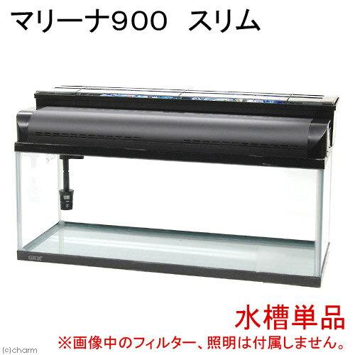 GEX 90cm水槽 マリーナ900 スリム