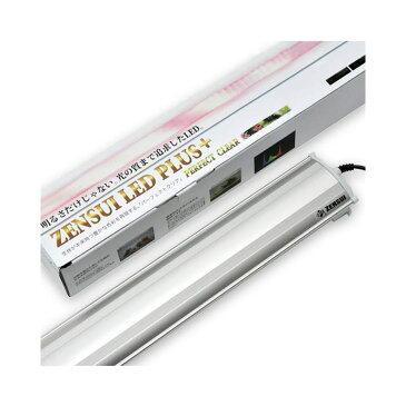 ZENSUI LED PLUS 90cm パーフェクトクリア− 水槽用照明 ライト 熱帯魚 水草 同梱不可 アクアリウム 沖縄別途送料 関東当日便